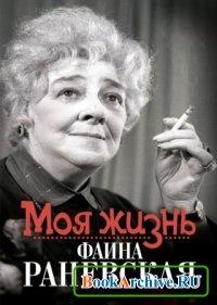 Книга Моя жизнь. Фаина Раневская