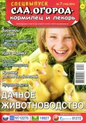 Сад, огород - кормилец и лекарь. Спецвыпуск №7 2015 Дачное животноводство