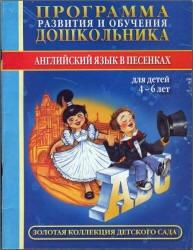 Книга Английский язык в песенках - Бурова И.И., Буров А.В.