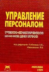 Книга Управление персоналом, Учебно-практическое пособие, Кибанов А.Я., Ивановский Л.В., 1999