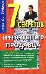 Книга Семь секретов прирожденного продавца - Гудмэн Г.