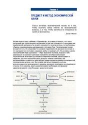 Книга Практикум по основам экономической теории, 10-11 класс, Иванов С.И., 1999