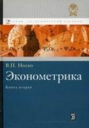 Книга Эконометрика, Книга 2, Часть 3-4, Носко В.П., 2011