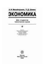 Книга Экономика, Учебник для технических вузов, Михайлушкин А.И., Шимко П.Д., 2000