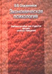 Книга Экономическая психология, Спасенников В.В., 2003