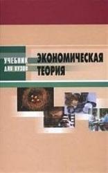 Книга Экономическая теория, Кузнецов Н.Г., 2004