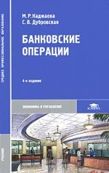 Книга Банковские операции, Каджаева М.З., Дубровская С.В., 2008