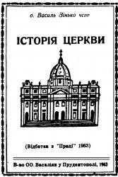 Історія Церкви
