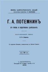 Книга Григорий Потемкин. Его жизнь и общественная деятельность