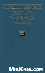 Этимологический словарь славянских языков. Выпуск 32