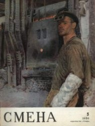 Журнал Смена №5 1950
