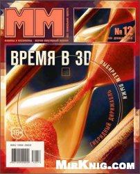 Книга Машины и Механизмы №№1-12  2013