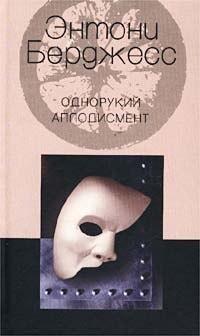 Книга Энтони Бёрджес Однорукий аплодисмент