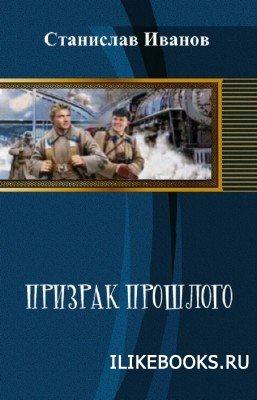 Книга Иванов Станислав - Призрак прошлого