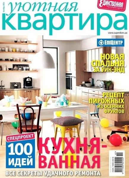 Журнал : Уютная квартира №10 (октябрь 2014)