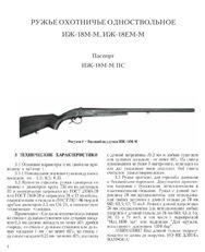 Книга Ружье охотничье одноствольное ИЖ-18-М, ИЖ-18ЕМ-М