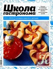Книга Школа гастронома № 11 2014