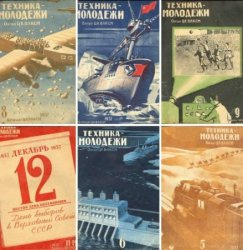 Журнал Техника - молодежи №1-12 1937