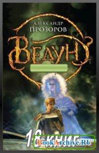 Книга Прозоров Александр. Ведун. (18 книг)