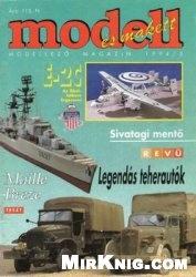 Журнал Modell es Makett 1994-5