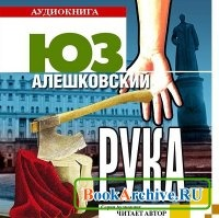 аудиокниги 2014, MP3, отечественная литература, современная проза, Юз Алешковский, СОЮЗ