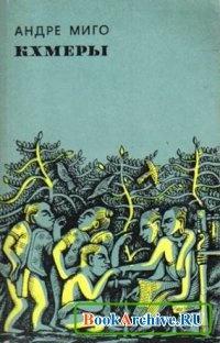 Книга Кхмеры (история Камбоджи с древнейших времен).
