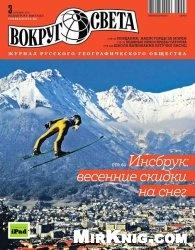 Журнал Вокруг света №3 2013