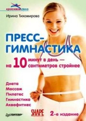 Книга Пресс-гимнастика