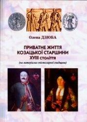 Книга Приватне життя козацької старшини XVIII ст. (на матеріалах епістолярної спадщини)