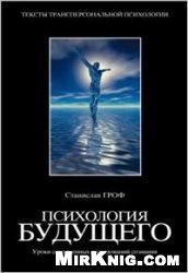 Книга Психология будущего. Уроки современных исследований сознания