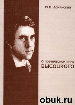 Книга О поэтическом мире Высоцкого