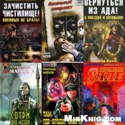 Книга Сборник книг Александра Маркова