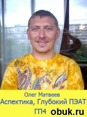 Книга Матвеев Олег - Аспектика. Глубокий ПЭАТ. ГП4 (2008) TVRip