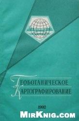 Книга Геоботаническое картографирование