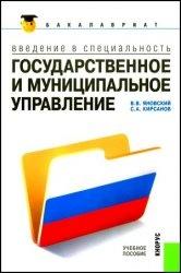 Книга Государственное и муниципальное управление. Введение в специальность