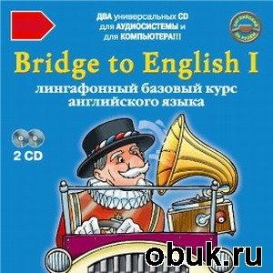 Аудиокнига Bridge to English 1 лингафонный базовый курс английского языка