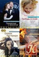Книга Книга Premium. Серия в 21 книге