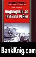 Книга Подводный ас Третьего рейха. Боевые победы  Отто Кречмера, командира субмарины «U-99». 1939—1941 pdf, распознанный текст 3,31Мб