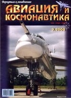 Журнал Авиация и космонавтика №9, 2004