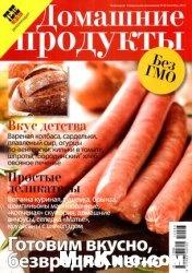 Журнал Теленеделя. Специальное приложение №93 2012. Домашние продукты