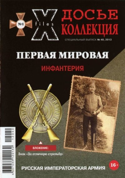 Книга Журналы: