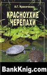 Книга Красноухие черепахи pdf + fb2 3,1Мб