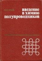 Книга Введение в химию полупроводников djvu 10Мб