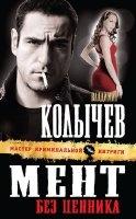 Книга Владимир Колычев. Мент без ценника fb2, rtf 5,8Мб