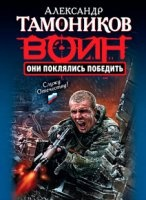 Книга Александр Тамоников - Они поклялись победить rtf, fb2 / rar 11Мб