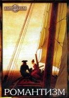 Книга Романтизм. Том 34 iso 549Мб