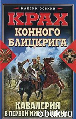 Книга Крах конного блицкрига. Кавалерия в Первой Мировой войне