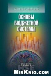 Книга Основы бюджетной системы