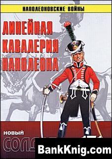 Журнал Новый солдат 171 - Линейная кавалерия Наполеона pdf (ocr) 34Мб