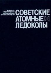 Книга Советские атомные ледоколы